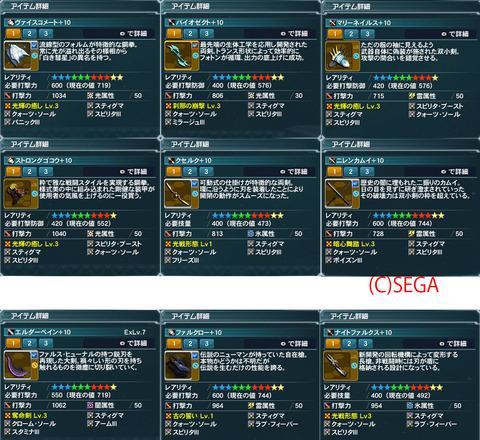 20140508Hu and Fi 武器