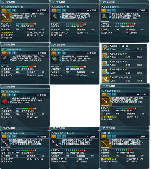 2013080128現テクター全武装