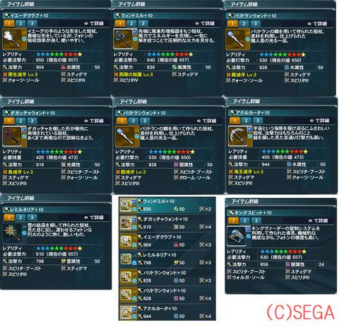 20131117活用ウォンド7