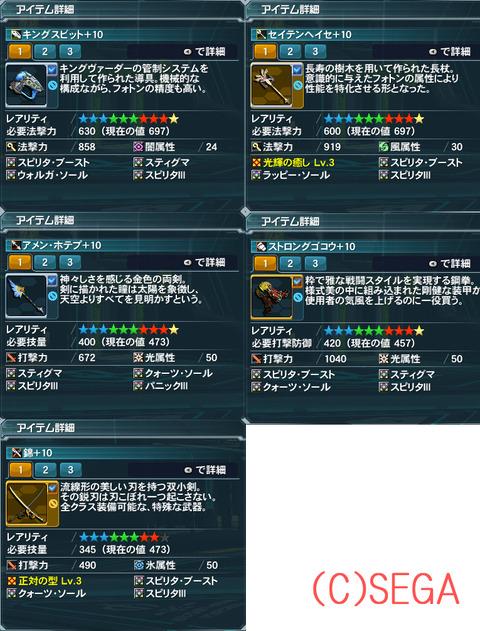 20131201フォース活用武器