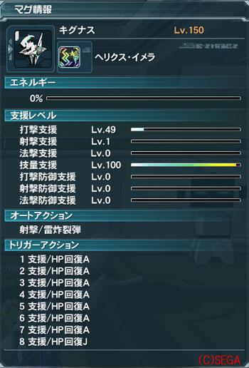 キグナスHu150