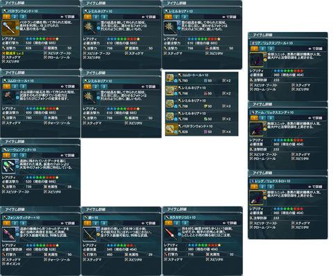 20130628Te全武装