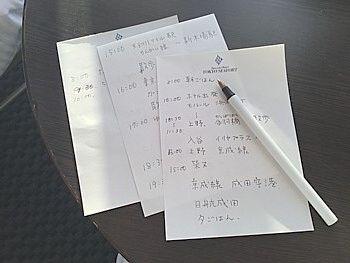 東京見送り (4)