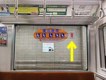 地下鉄の中にヘルプマーク1