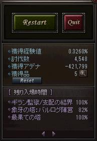 LinC0326