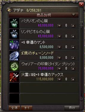 3段9幸運斧115M