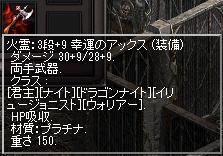9幸運斧150M