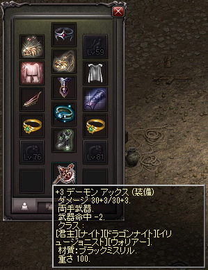 Bデモン斧装備