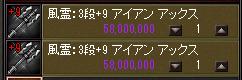 9鉄斧購入