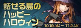 20161019_HalloweenBanner_272x96_094112
