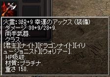 火3段9幸運斧