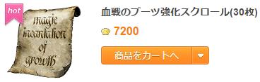 7200円
