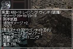 4段レイジング