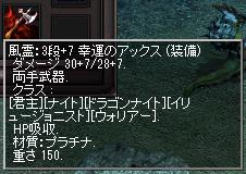 風3段7幸運斧