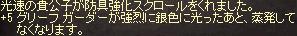 5ガダ燃焼2