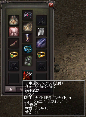 幸運斧装備