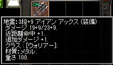 鉄斧スペック