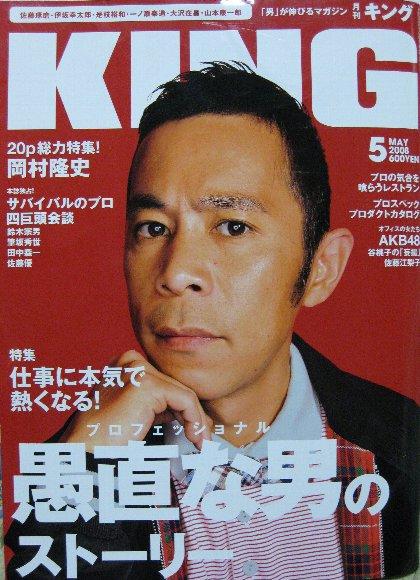 岡村隆史の画像 p1_1