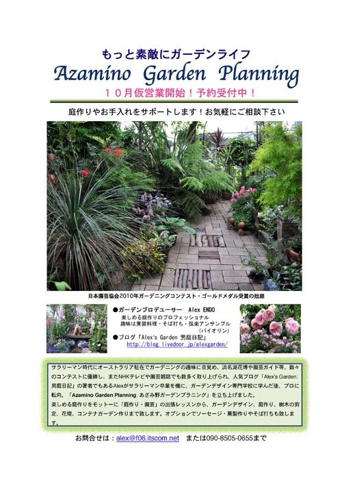Azamino garden planing_ms