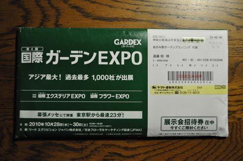 gardenexpo1025_ms