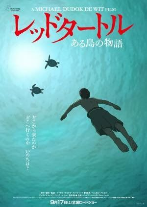 20160414-RedTurtle-poster-th-th
