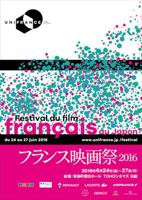フランス映画際2016