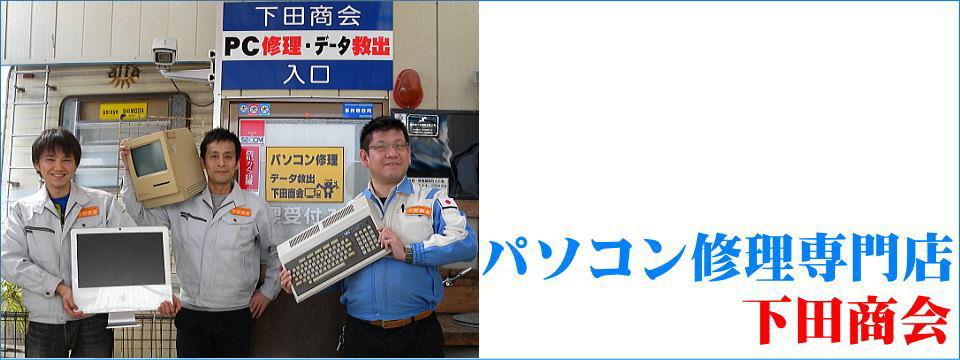 データ救出最優先のパソコン修理専門店 下田商会  神奈川県藤沢市 イメージ画像