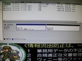 Macで使用していたハードディスクのデータ救出 (2)