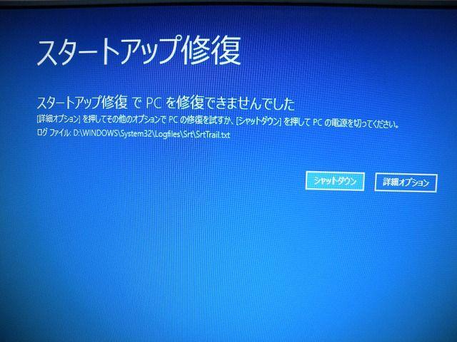 windows10 チェック ディスク 終わら ない