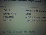 NEC Lavie LL750E メモリー増設作業 (2)