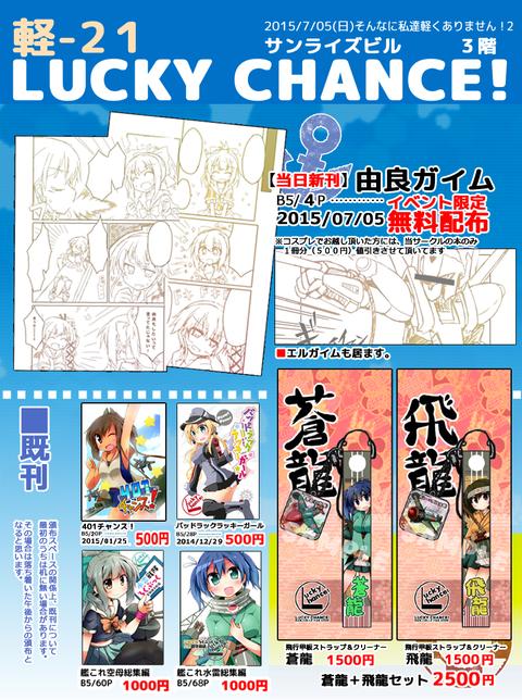 osinagaki20150705のコピー