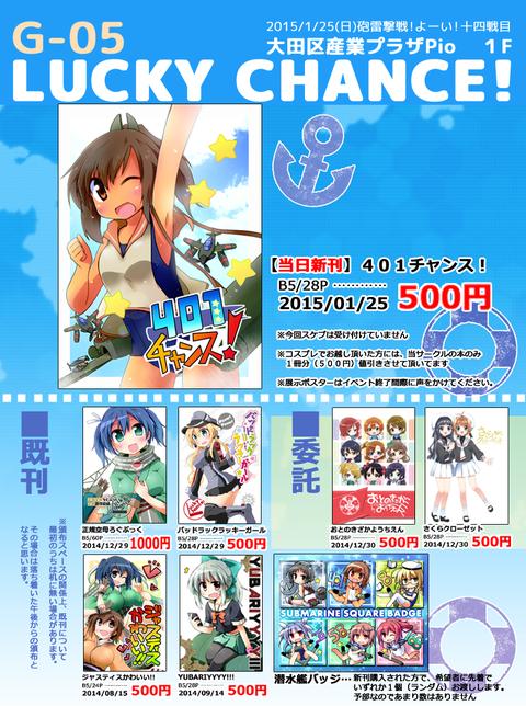 osinagaki20150125のコピー