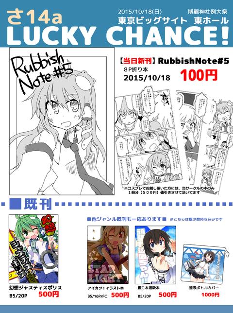 osinagaki20150510のコピー