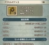 DQ10-DK装備8