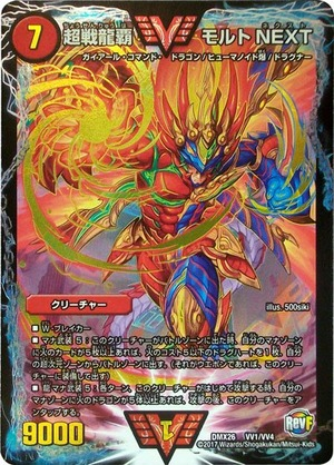超戦龍覇モルトNEXT