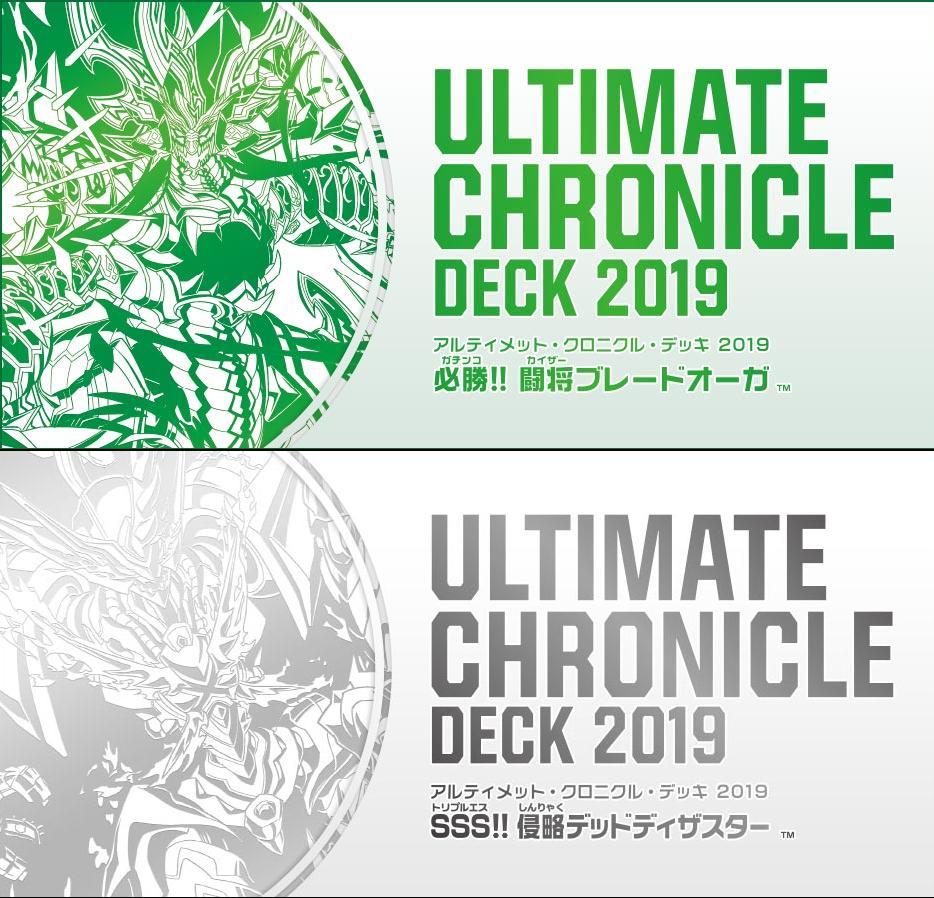デッキ デュエマ 2020 リスト クロニクル カード