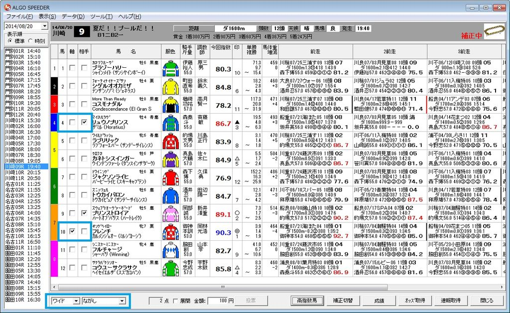 20140820川崎09R