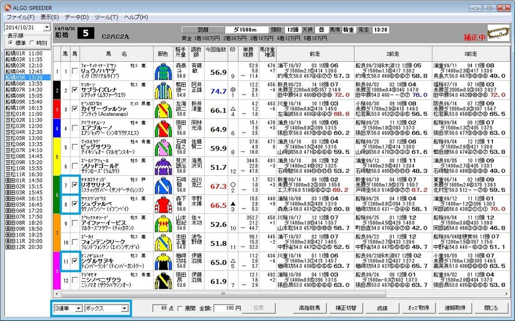 20141031船橋05R