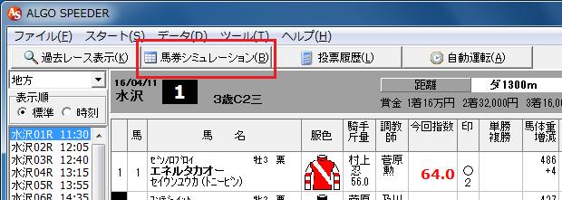 馬券sim1