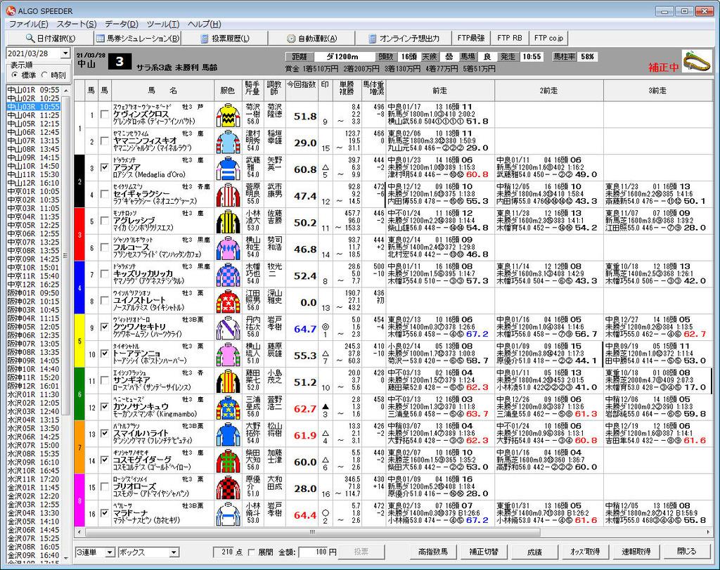 20210328中山03R