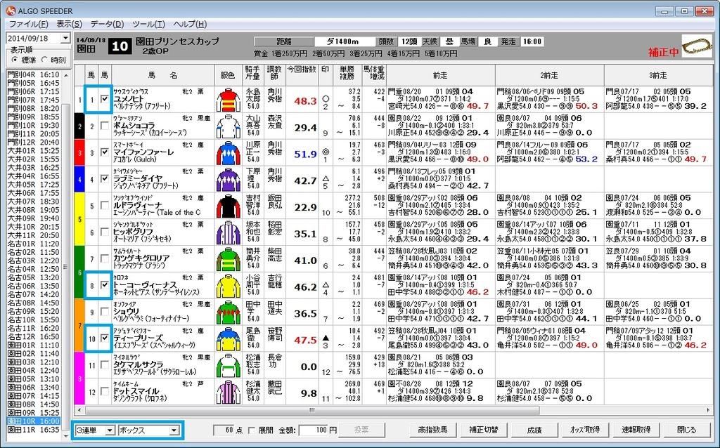 20140918園田10R