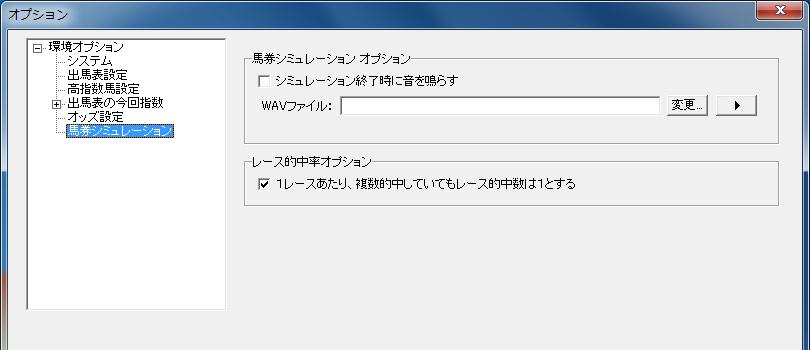 op-馬券sim1