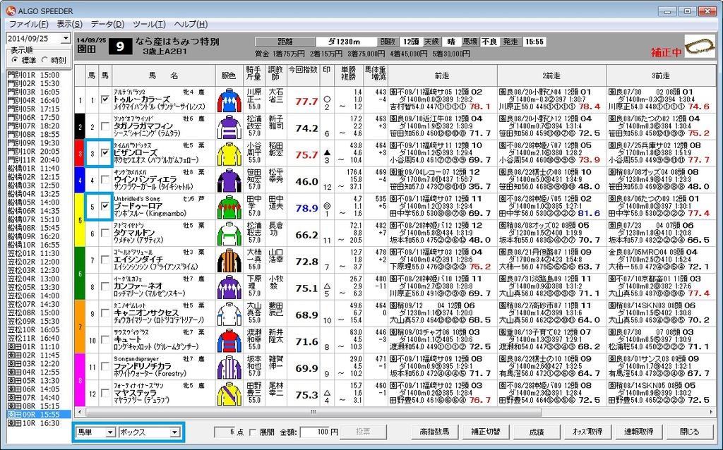 20140925園田09R