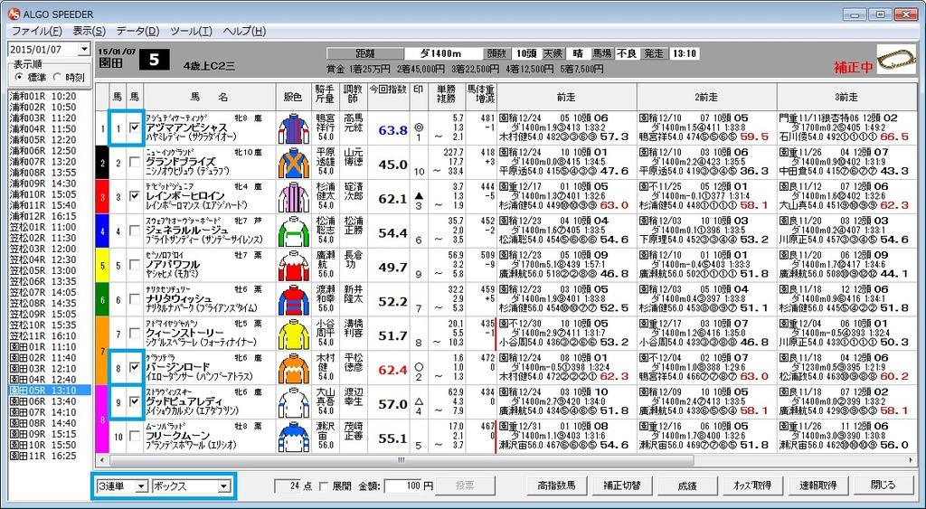 20150107園田05R