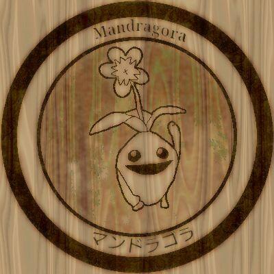 マンドラゴラ 焼き印