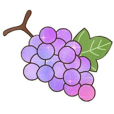 ゆめかわいい葡萄