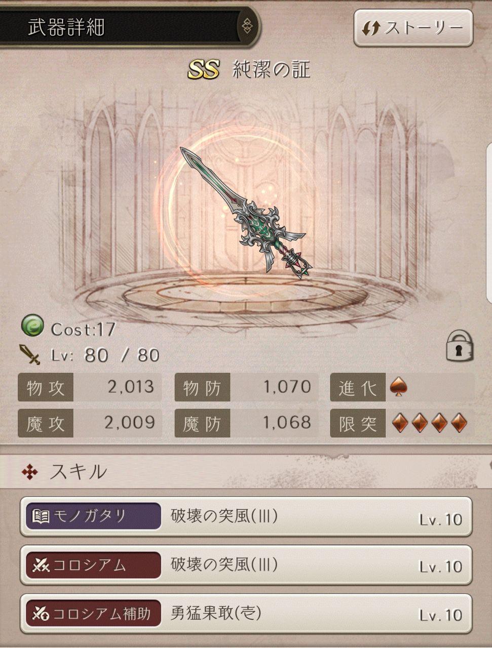 武器 おすすめ シノアリス