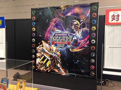 ポケモンカードゲーム チャンピオンズリーグ2017 大阪会場のタペストリ