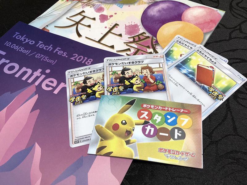 「ポケモンカードゲーム学園祭2018」学園祭パンフレットとプロモーションカード、スタンプカード