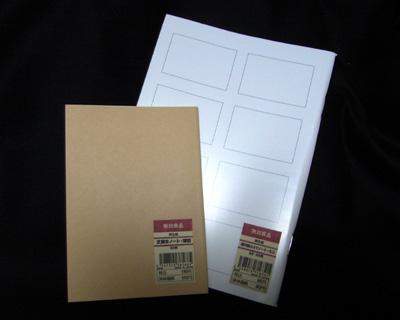 無印良品、週刊誌4コマノート・ミニ(再生紙)と文庫本ノート・薄型(再生紙)